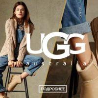 UGG Australia — официальный сайт — Россия