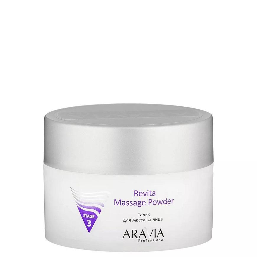 Порошкоообразное средство Aravia Professional Professional Revita Massage Powder для массажа